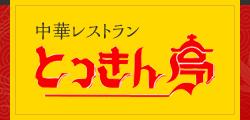 奈良県 | 中華料理 | 餃子 ギョーザ | とっきん亭